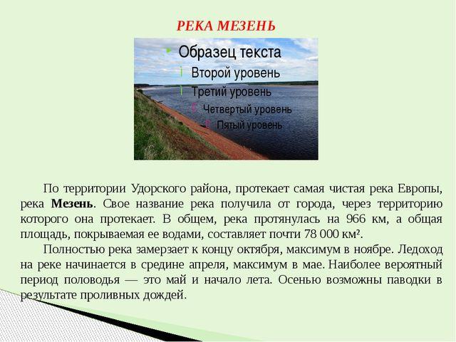 РЕКА МЕЗЕНЬ По территории Удорского района, протекает самая чистая река Европ...