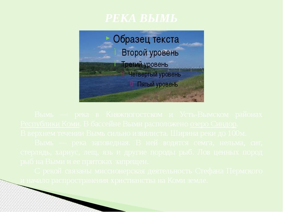 РЕКА ВЫМЬ Вымь — река в Княжпогостском и Усть-Вымском районах Республики Ком...