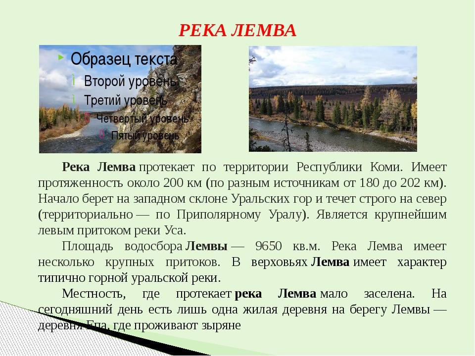 РЕКА ЛЕМВА Река Лемвапротекает по территории Республики Коми. Имеет протяже...