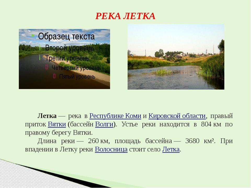 РЕКА ЛЕТКА Летка— река вРеспублике КомииКировской области, правый приток...
