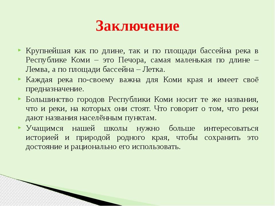 Крупнейшая как по длине, так и по площади бассейна река в Республике Коми – э...