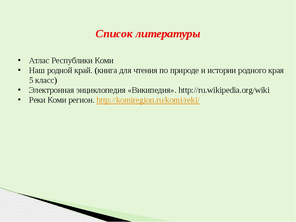 Список литературы Атлас Республики Коми Наш родной край. (книга для чтения п...