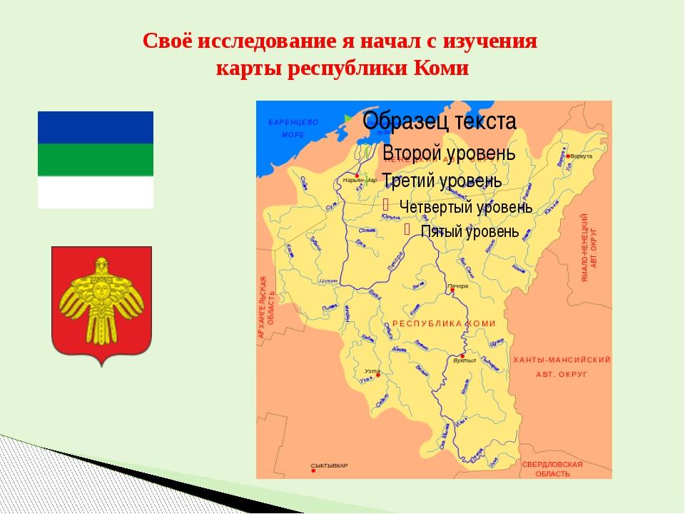 Своё исследование я начал с изучения карты республики Коми