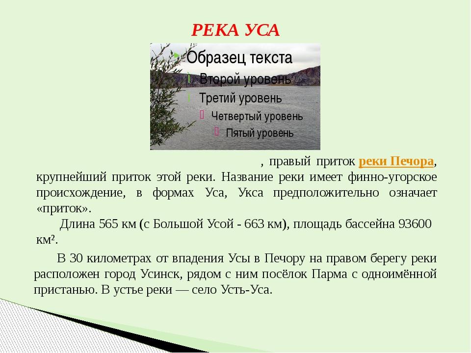 РЕКА УСА Уса́ — река в Республике Коми, правый притокреки Печора, крупнейши...