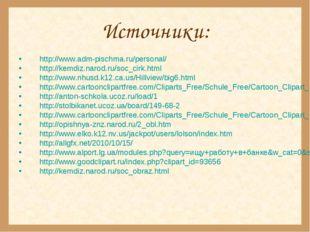 Источники: http://www.adm-pischma.ru/personal/ http://kemdiz.narod.ru/soc_cir