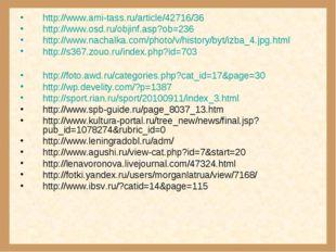http://www.ami-tass.ru/article/42716/36 http://www.osd.ru/objinf.asp?ob=236 h