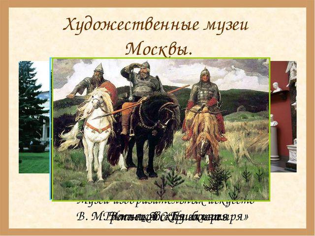 Художественные музеи Москвы.  Третьяковская галерея В. М. Васнецов «Три бога...