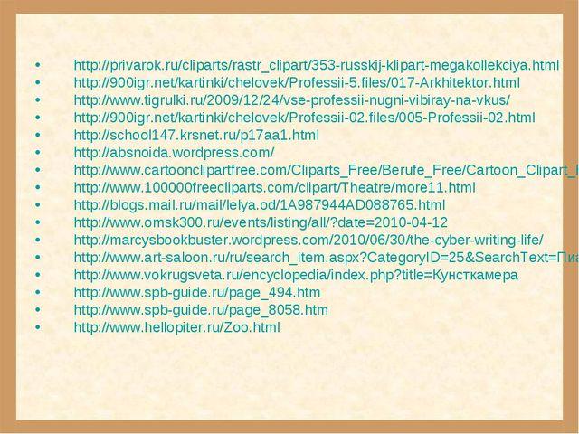 http://privarok.ru/cliparts/rastr_clipart/353-russkij-klipart-megakollekciya...