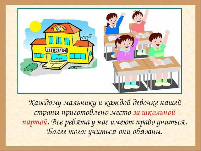 Каждому мальчику и каждой девочке нашей страны приготовлено место за школьно...