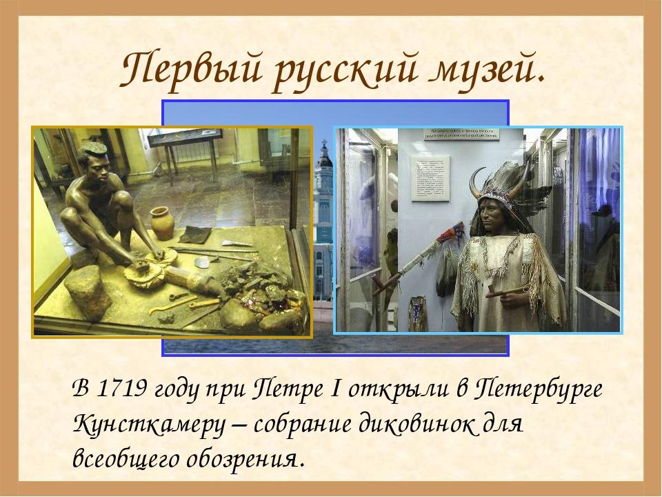 Первый русский музей. В 1719 году при Петре I открыли в Петербурге Кунсткаме...