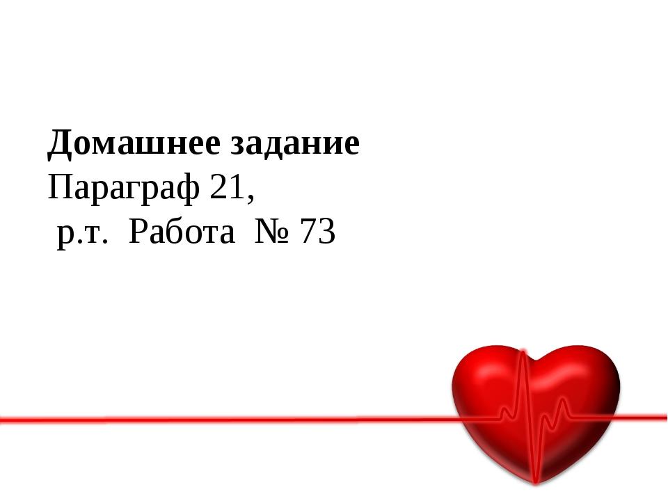 Домашнее задание Параграф 21, р.т. Работа № 73
