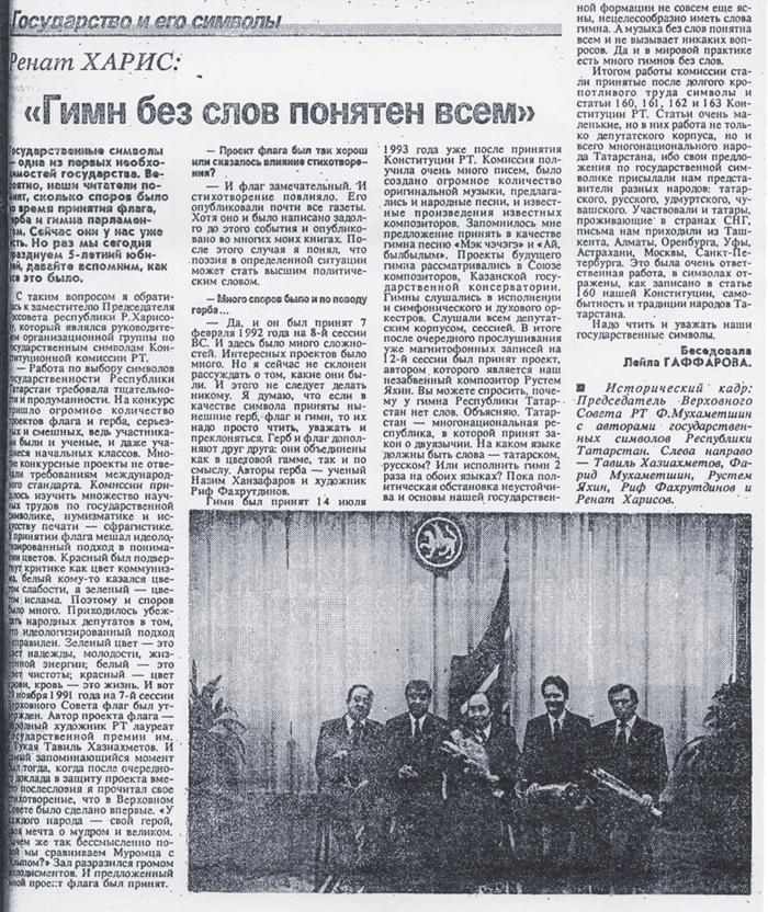 http://kitaphane.tatarstan.ru/file/gimn(3).jpg