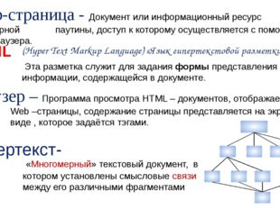 HTML (Hyper Text Markup Language) «Язык гипертекстовой разметки» «Многомерны