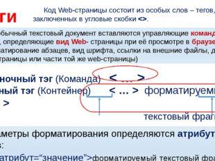 Парный тэг (Контейнер) < … > форматируемый  текстовый фрагмент открывающий т