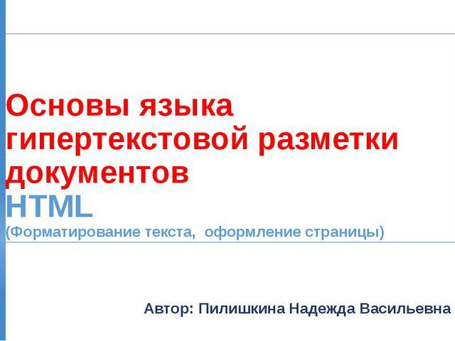 Основы языка гипертекстовой разметки документов HTML (Форматирование текста,...