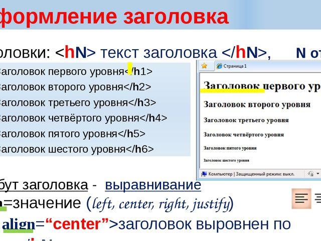 Оформление заголовка Заголовки:  текст заголовка ,  N от 6 до 1 Заголовок п...
