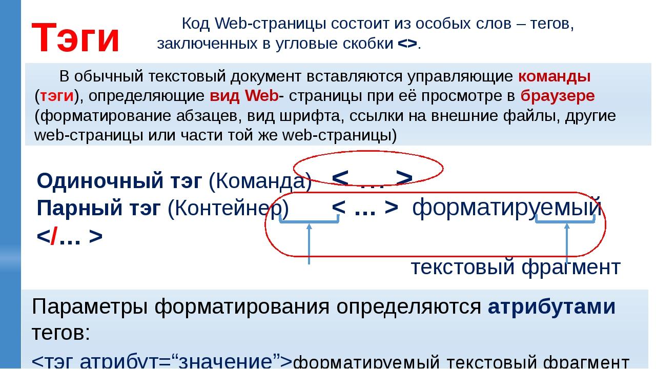 Парный тэг (Контейнер) < … > форматируемый  текстовый фрагмент открывающий т...