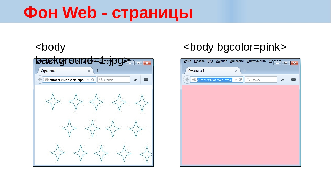 Фон Web - страницы