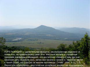 ГОРА ПОЮЩАЯ — удивительная вершина, расположенная недалеко от Алма-Аты, на п