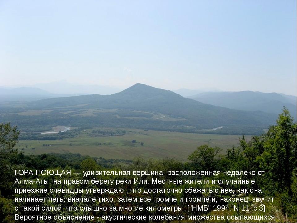 ГОРА ПОЮЩАЯ — удивительная вершина, расположенная недалеко от Алма-Аты, на п...