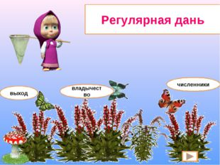 Регулярная дань владычество численники выход Pedsovet.su