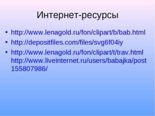 Интернет-ресурсы http://www.lenagold.ru/fon/clipart/b/bab.html http://deposit
