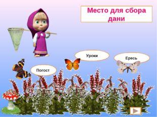 Место для сбора дани Погост Уроки Ересь Pedsovet.su Pedsovet.su