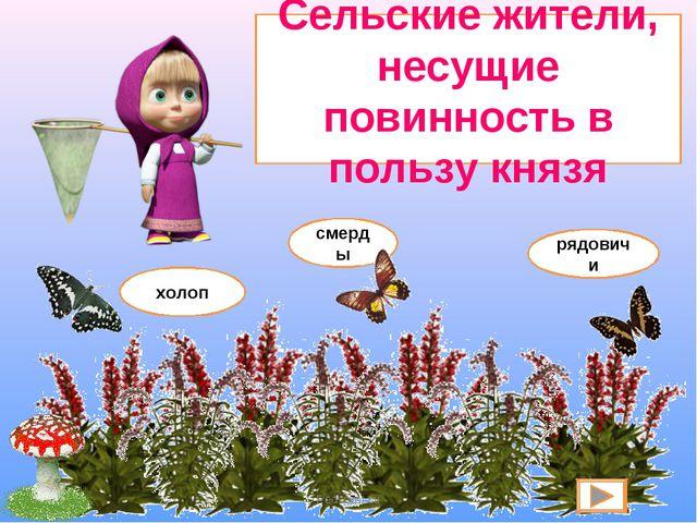 Сельские жители, несущие повинность в пользу князя холоп смерды рядовичи Peds...