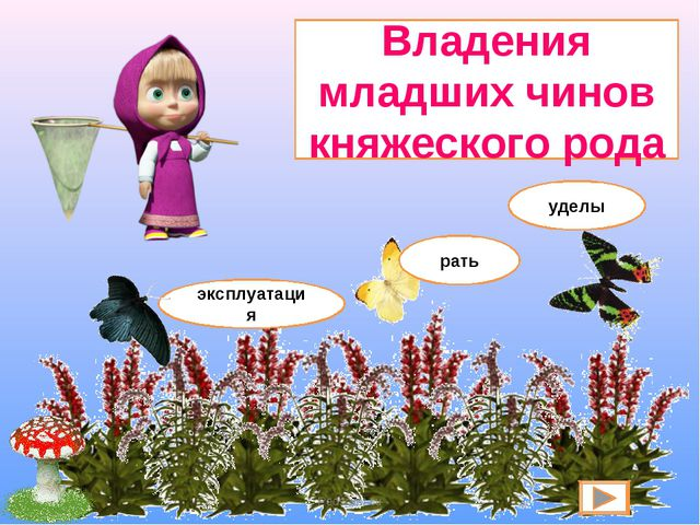 Владения младших чинов княжеского рода эксплуатация рать уделы Pedsovet.su