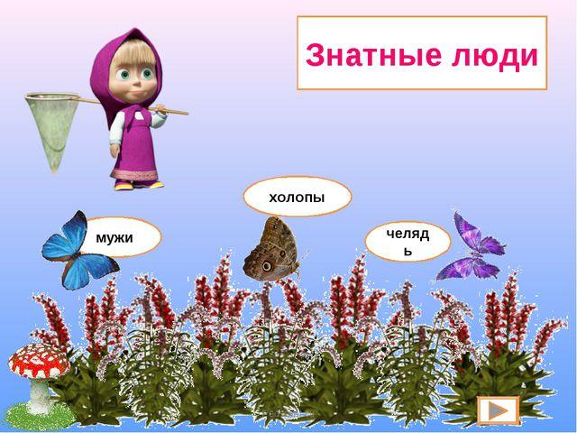 Знатные люди мужи холопы челядь Pedsovet.su