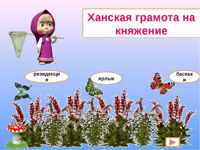 . Ханская грамота на княжение резиденция баскаки ярлык Pedsovet.su