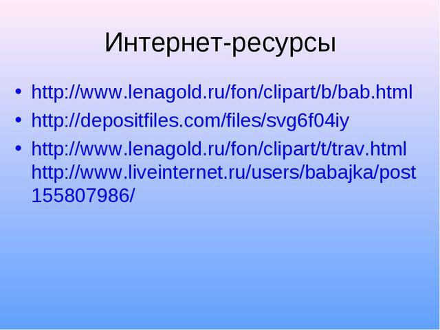 Интернет-ресурсы http://www.lenagold.ru/fon/clipart/b/bab.html http://deposit...