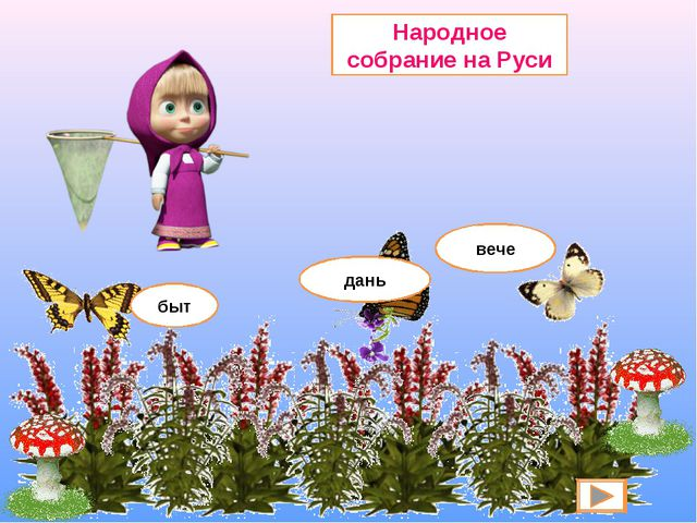 Народное собрание на Руси быт дань вече