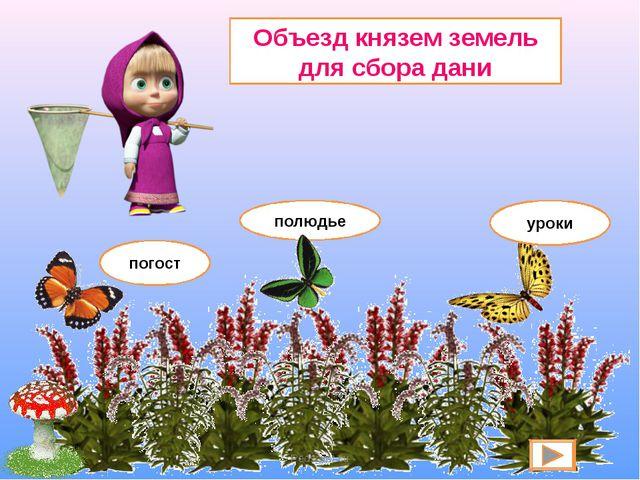 Объезд князем земель для сбора дани погост полюдье уроки Pedsovet.su Pedsovet...