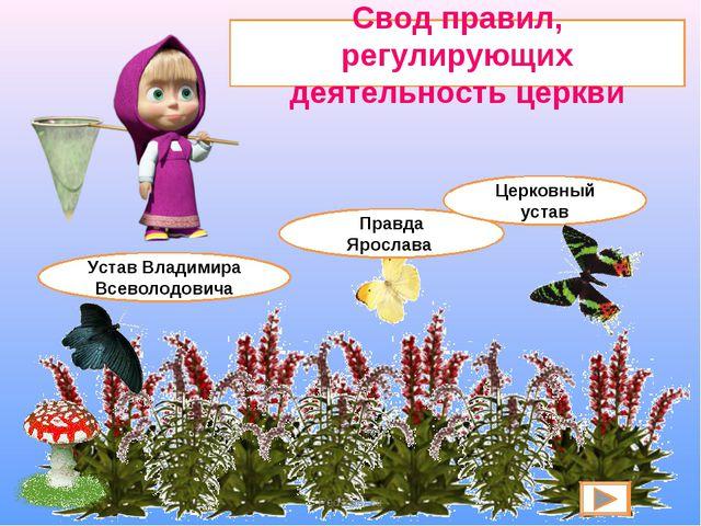 Свод правил, регулирующих деятельность церкви Устав Владимира Всеволодовича П...