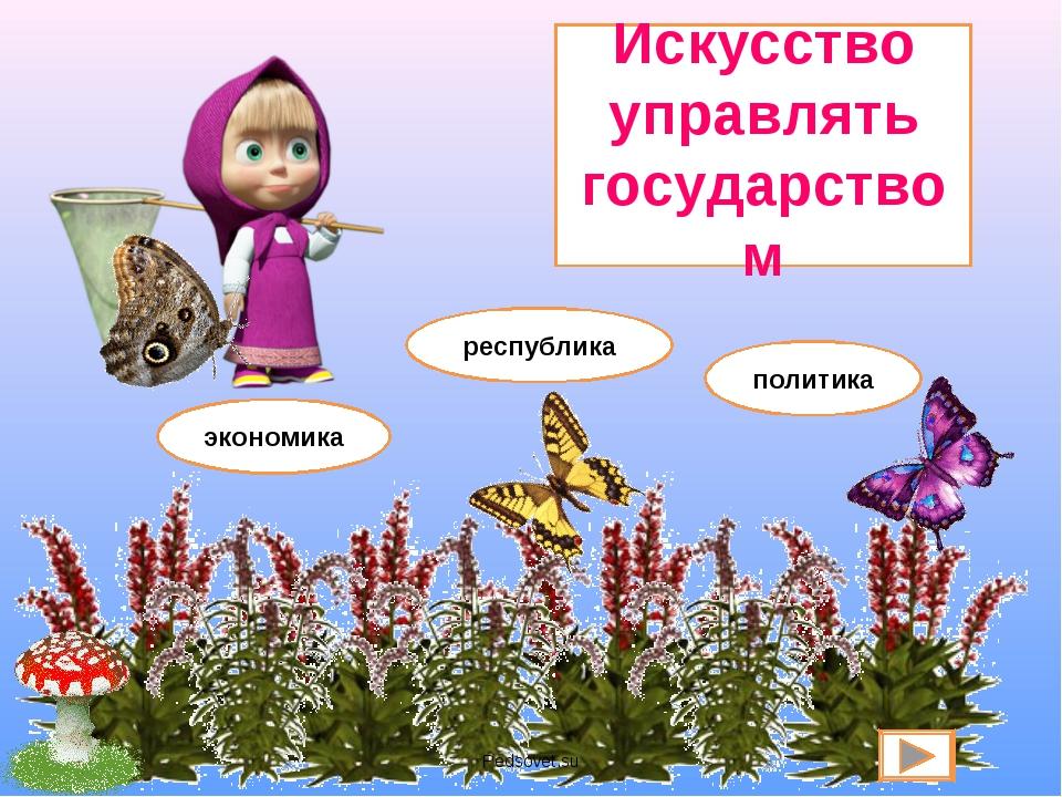 Искусство управлять государством экономика республика политика Pedsovet.su