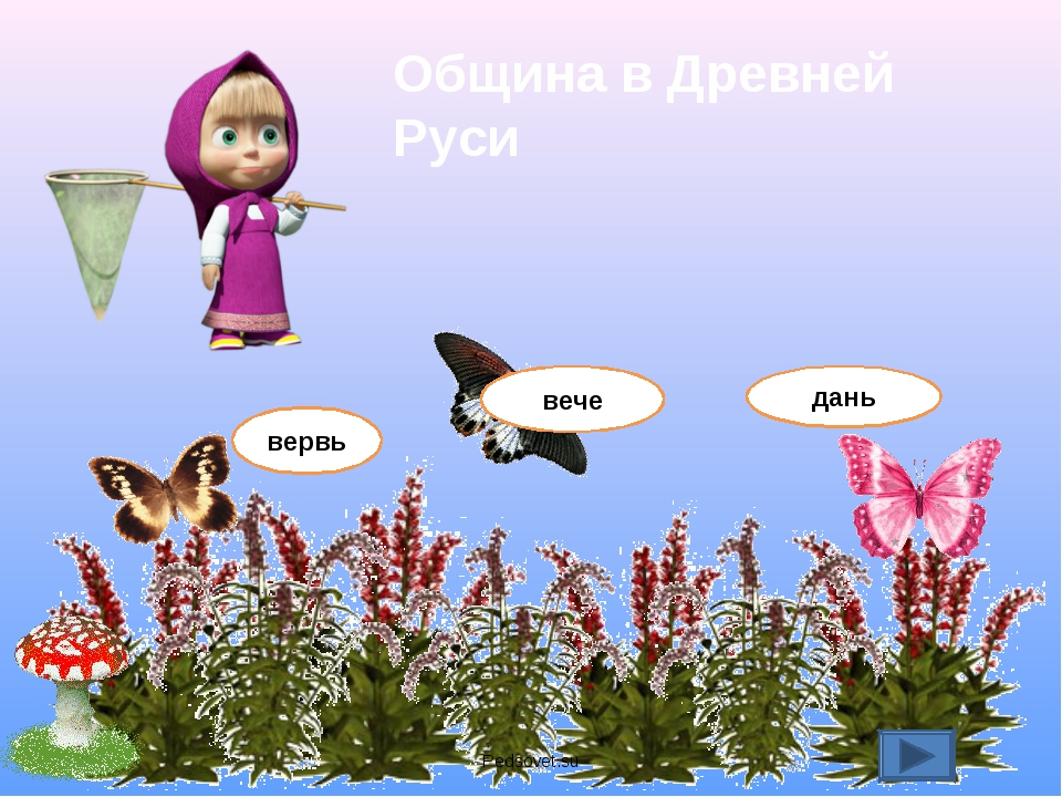 Община в Древней Руси вервь дань вече Pedsovet.su