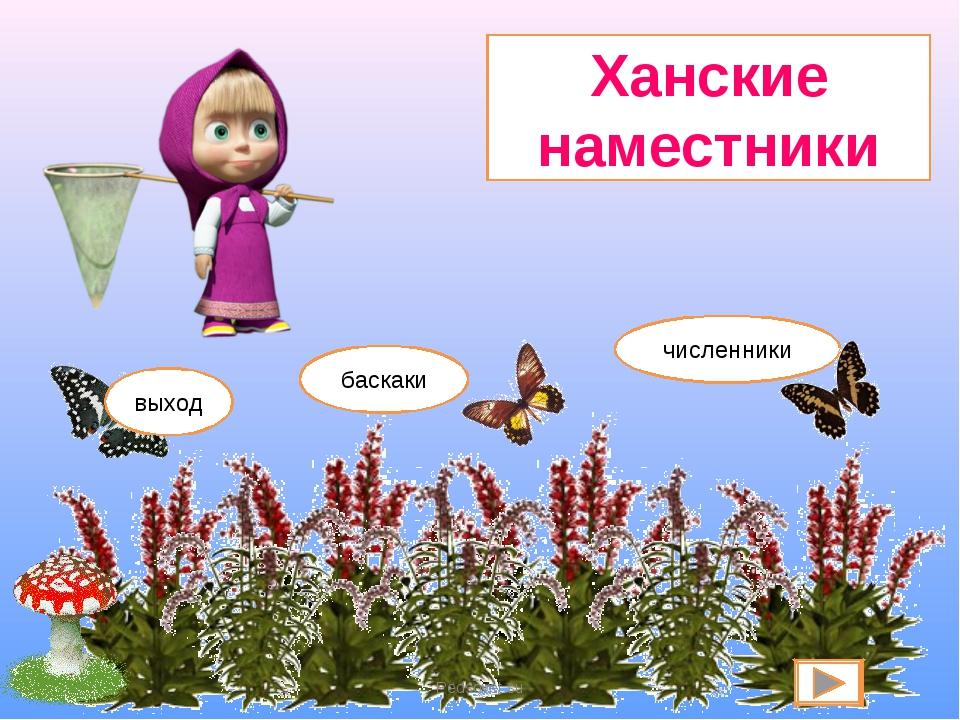 Ханские наместники выход баскаки численники Pedsovet.su