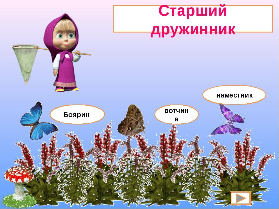 Старший дружинник Боярин вотчина наместник Pedsovet.su Pedsovet.su