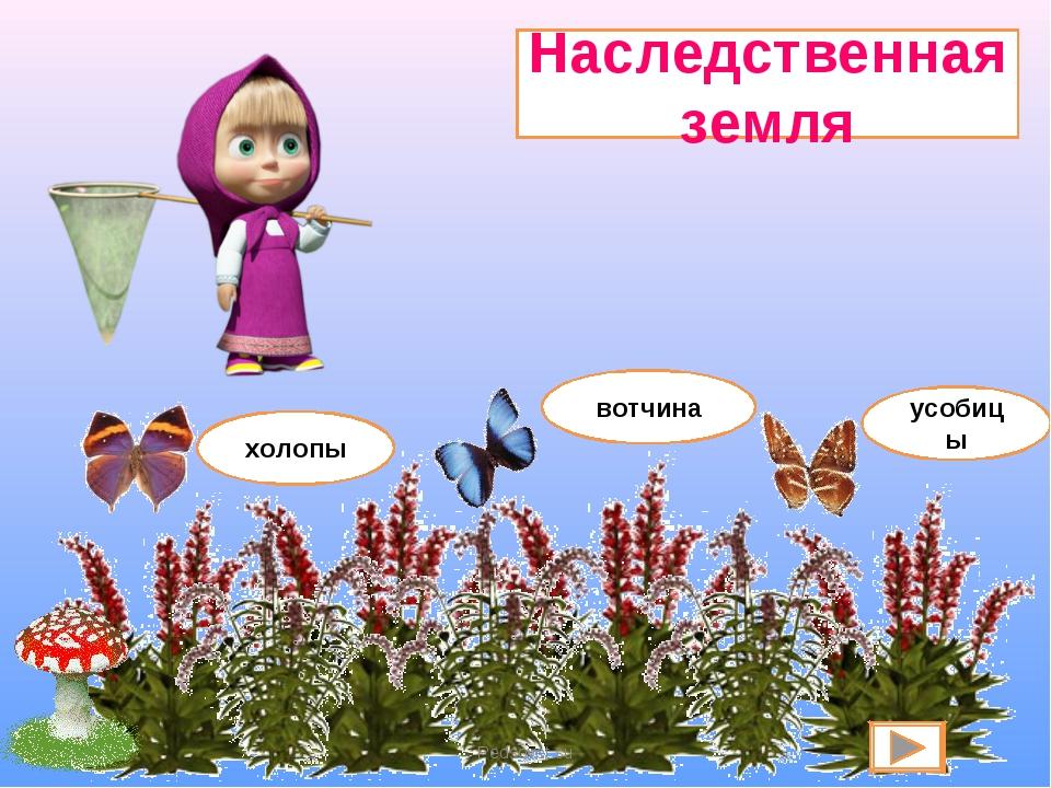 Наследственная земля холопы вотчина усобицы Pedsovet.su Pedsovet.su