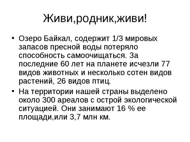 Живи,родник,живи! Озеро Байкал, содержит 1/3 мировых запасов пресной воды пот...