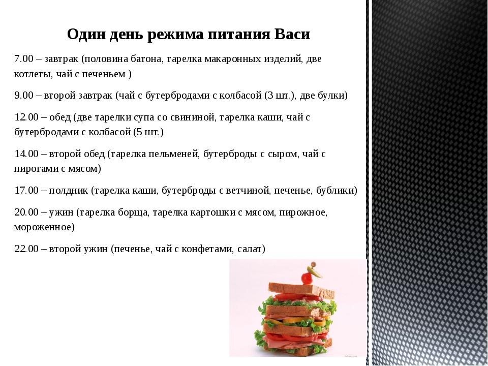 Один день режима питания Васи 7.00 – завтрак (половина батона, тарелка макаро...