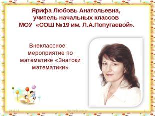 Ярифа Любовь Анатольевна, учитель начальных классов МОУ «СОШ №19 им. Л.А.Попу