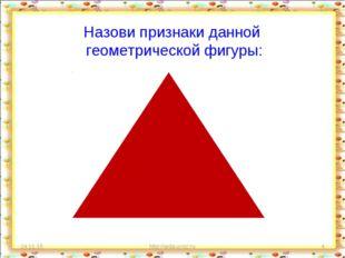 * http://aida.ucoz.ru * Назови признаки данной геометрической фигуры: http://