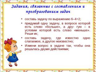 * * Задания, связанные с составлением и преобразованием задач составь задачу