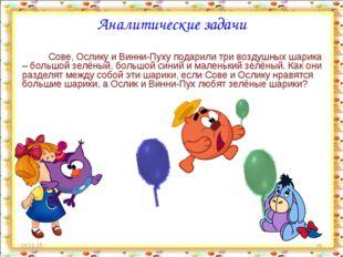 * * Аналитические задачи Сове, Ослику и Винни-Пуху подарили три воздушных шар