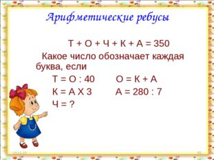 * * Арифметические ребусы Т + О + Ч + К + А = 350 Какое число обозначает кажд