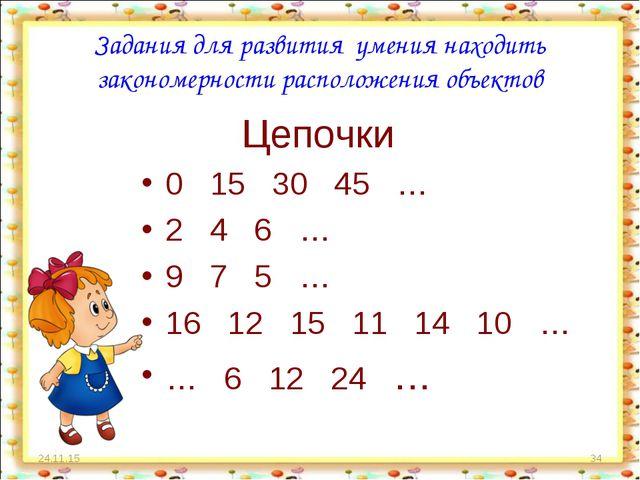 * * Цепочки 0 15 30 45 … 2 4 6 … 9 7 5 … 16 12 15 11 14 10 … … 6 12 24 … Зада...