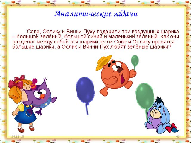 * * Аналитические задачи Сове, Ослику и Винни-Пуху подарили три воздушных шар...