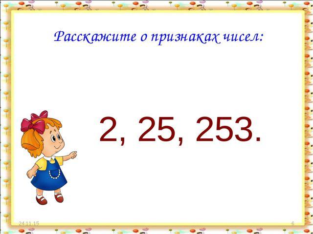 * * Расскажите о признаках чисел: 2, 25, 253.